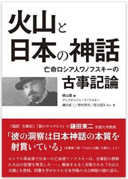 鎌田教授の共著『火山と日本の神話──亡命ロシア人ワノフスキーの古事記論』が出版されました
