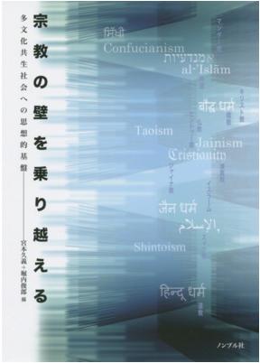 鎌田教授の論考が収められた『宗教の壁を乗り越える―多文化共生社会への思想的基盤』が出版されました