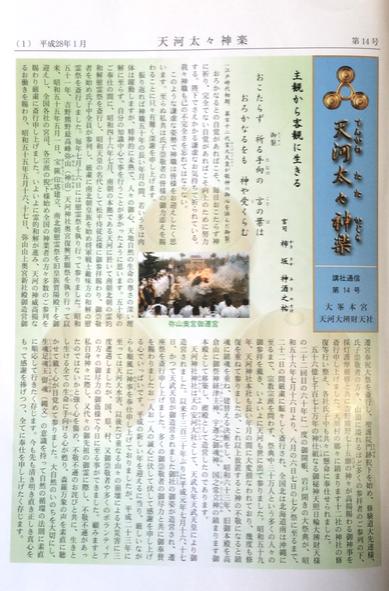 鎌田教授の論考が『天河太々神楽講社通信』第14号(発行:天河大辨財天社)に掲載されました