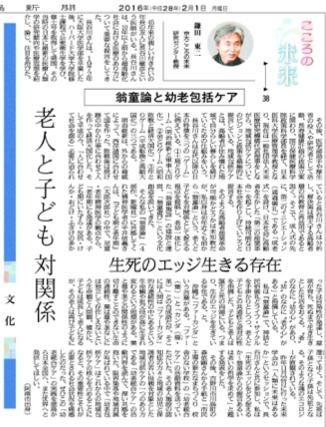 鎌田教授のコラム「翁童論と幼老包括ケア」が徳島新聞に掲載されました