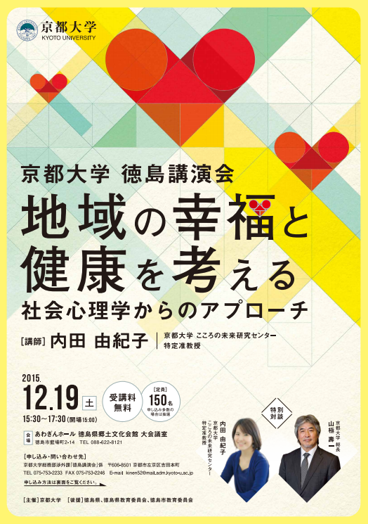 内田准教授が京都大学地域講演会(徳島講演会)で講演しました
