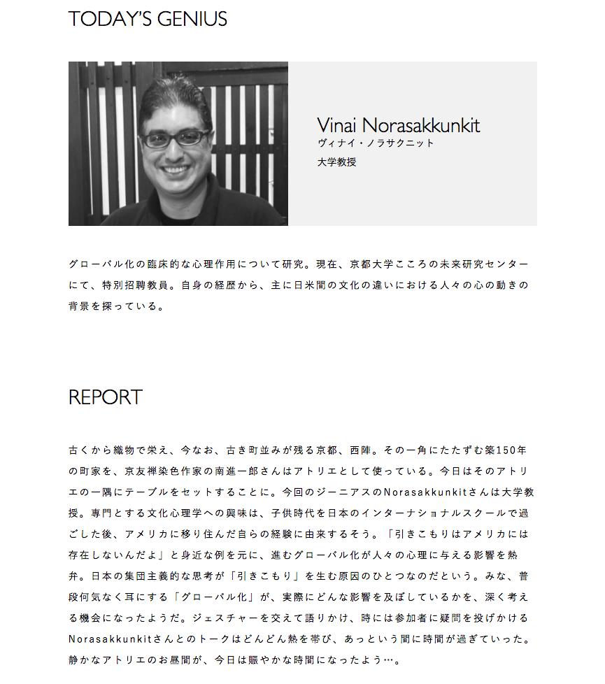 センターに滞在した Norasakkunkit 特別招へい准教授の記事が「GENIUS TABLE」に掲載されました