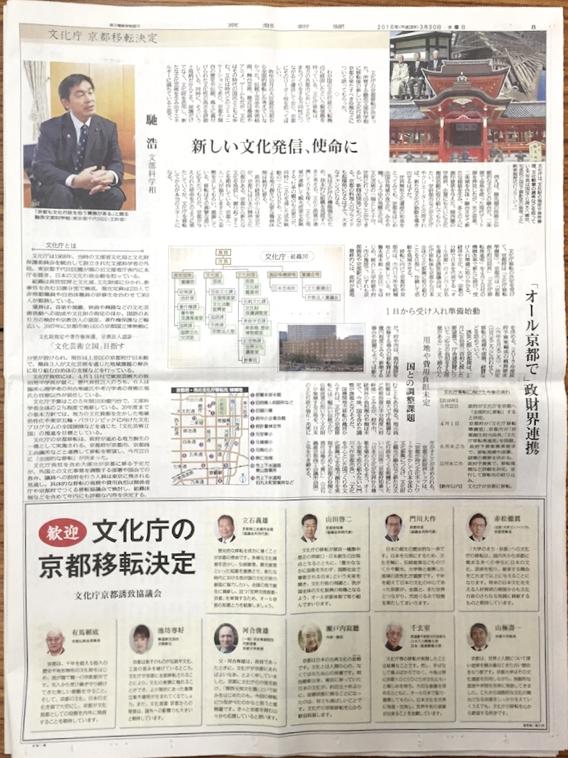 京都新聞の文化庁京都移転記事に河合教授のコメントが掲載されました