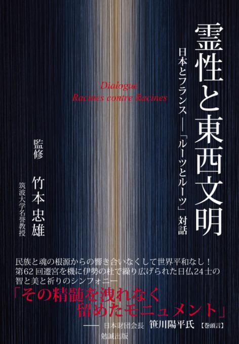 鎌田教授の講演論文が収められた『霊性と東西文明 日本とフランス「ルーツとルーツ」対話』が出版されました