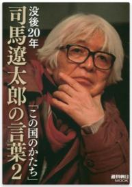 鎌田教授のインタビュー記事が掲載された『没後20年 司馬遼太郎の言葉2 この国のかたち』が出版されました