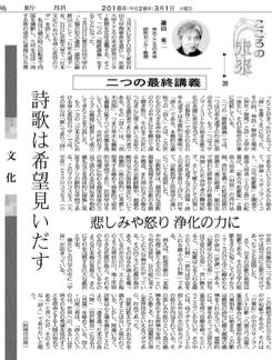 鎌田教授のコラム「二つの最終講義」が徳島新聞に掲載されました