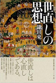 鎌田教授の著書『世直しの思想』が出版されました