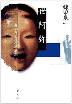 鎌田教授の著書『世阿弥―身心変容技法の思想』が出版されました
