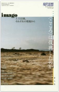 1603kawai_imago4.png