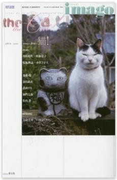 河合教授の論考が『imago 総特集 猫!(現代思想3月臨時増刊号)』に掲載されました