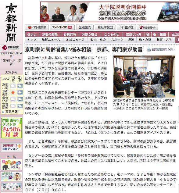 京都新聞に「くらしの学び庵」とシンポジウム「超高齢社会を心地よく生きるために〜」(3月27日開催)が取り上げられました