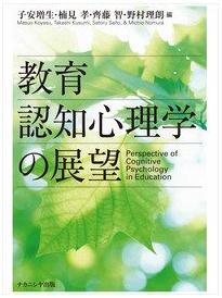 吉川教授のコラムが収められた『教育認知心理学の展望』が出版されました