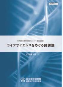 広井教授の論文が収められた『ライフサイエンスをめぐる諸課題』が公刊されました