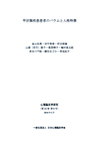 河合教授、梅村研究員らの論文が『心理臨床学研究』に掲載されました