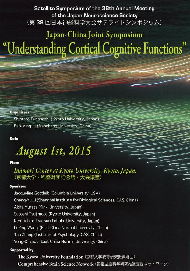 第38回日本神経科学大会サテライトシンポジウム(2015年8月1日)が開催されます