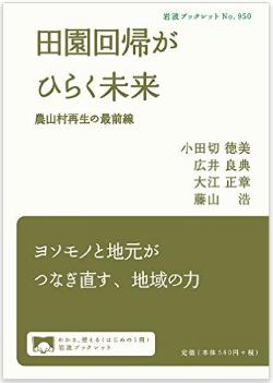 広井教授の共著『田園回帰がひらく未来――農山村再生の最前線』が出版されました