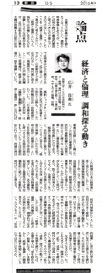 広井教授の論説「経済と倫理 調和探る動き」が読売新聞5/18付朝刊に掲載されました