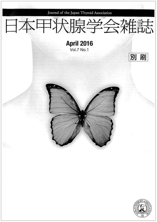 河合教授の共著論文が『日本甲状腺学会雑誌』に掲載されました