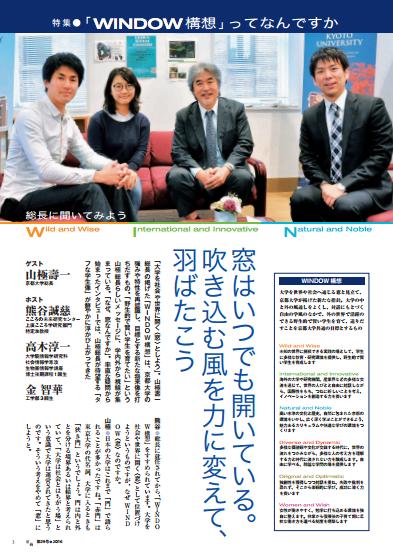 京大広報誌『紅萌』に熊谷准教授による山極総長へのインタビューが掲載されました