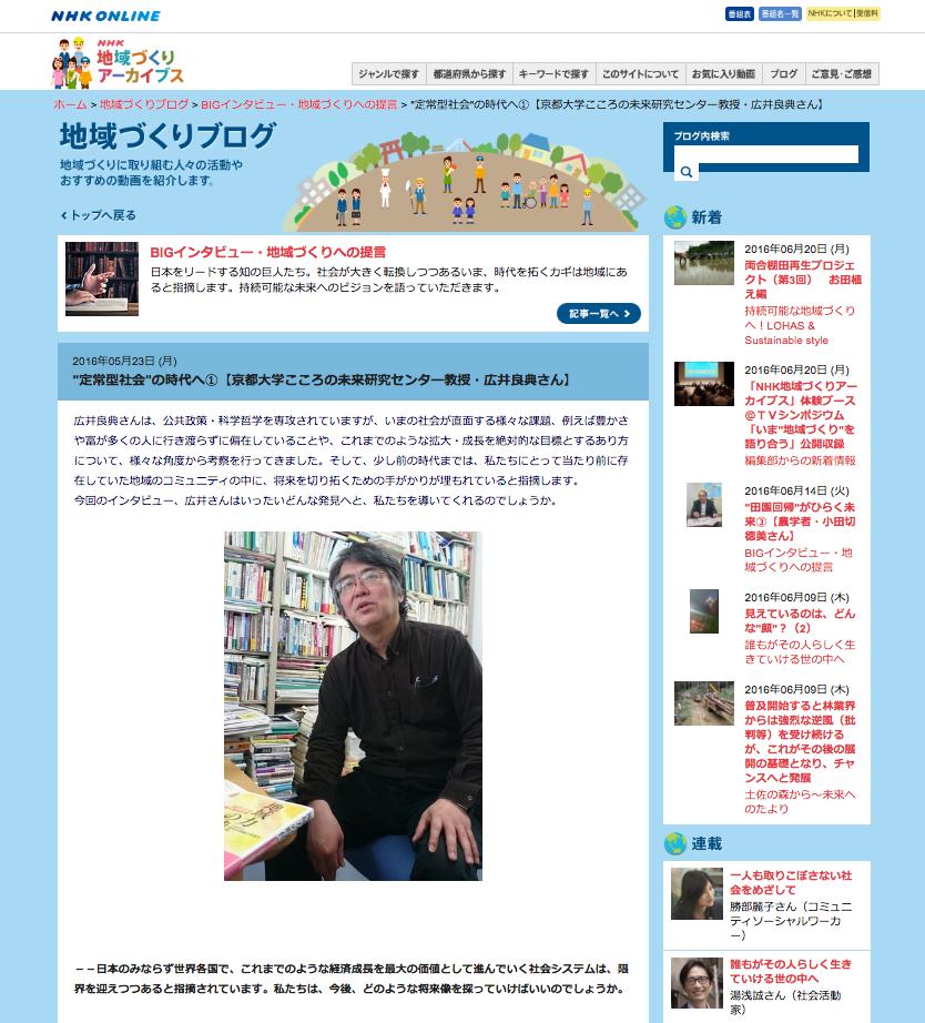 広井教授のインタビュー記事がNHK「地域づくりアーカイブス」に掲載されました
