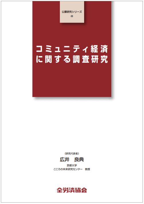 広井教授が研究代表者を務めた『コミュニティ経済に関する調査研究』が公刊されました