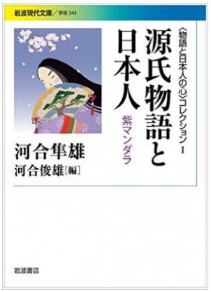 河合教授が編集、解説を執筆した『源氏物語と日本人 紫マンダラ』(河合隼雄著)が出版されました