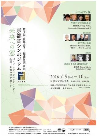 1606kyoto_prize.png