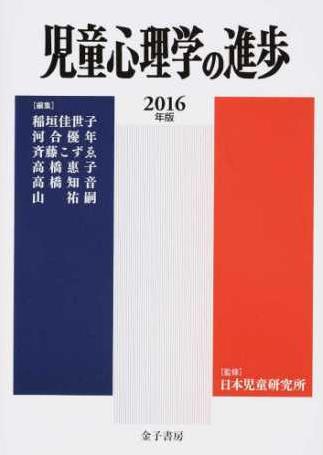 上田助教の論文が収められた『児童心理学の進歩 2016年版』が出版されました