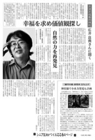 広井教授のインタビュー記事「ポスト成長の時代」が日経新聞に掲載されました
