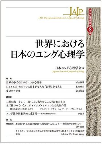 河合教授の論考が『ユング心理学研究 第8巻 世界における日本のユング心理学』に掲載されました
