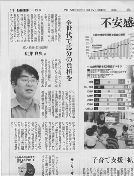 広井教授のインタビューコメントが読売新聞に掲載されました
