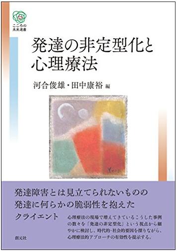 河合教授が編集し、畑中助教らと執筆した『発達の非定型化と心理療法(こころの未来選書)』が出版されました