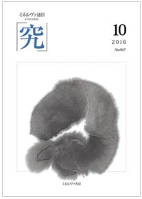 『ミネルヴァ通信「究」』に河合教授の連載第2回が掲載されました
