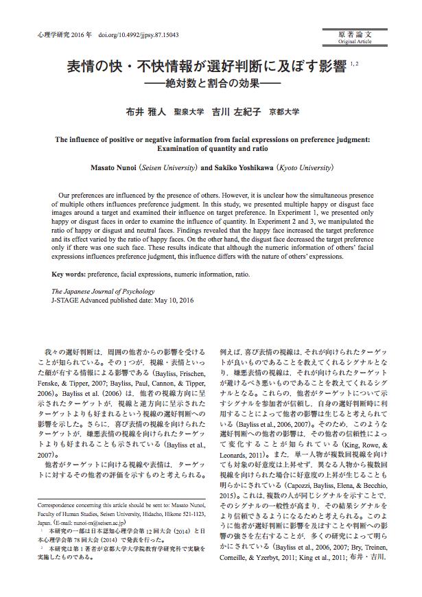 吉川教授の共著論文が『心理学研究』に掲載されました
