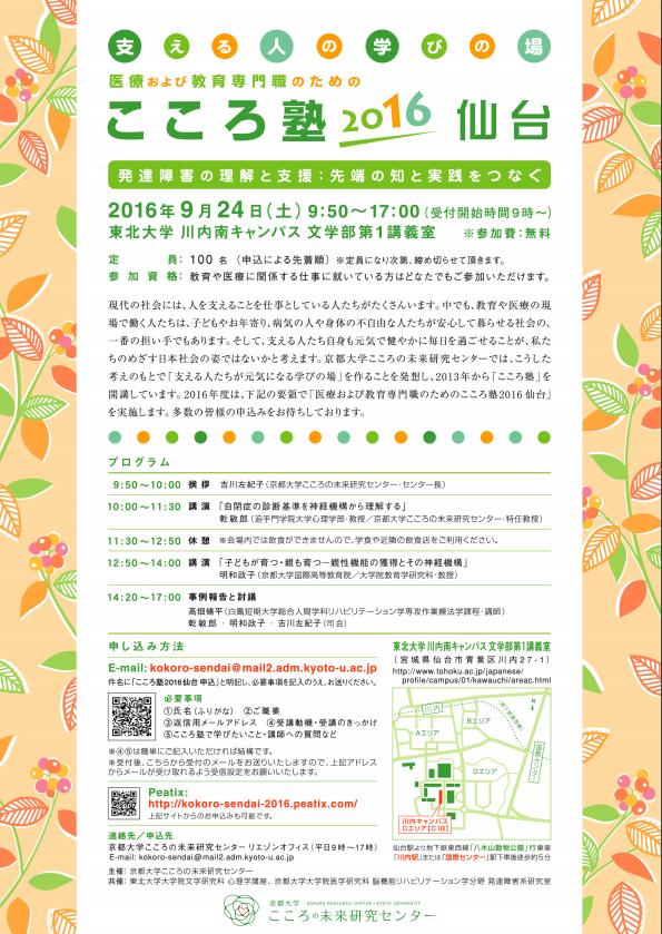 1610sendai_poster.png