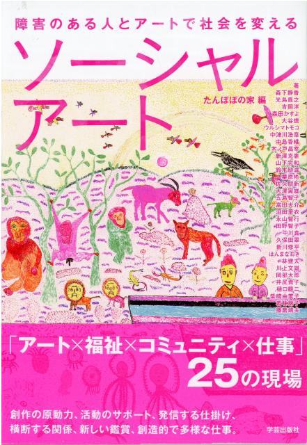 吉岡教授とアーティスト・光島貴之氏の対談が載った『ソーシャルアート 障害のある人とアートで社会を変える』が出版されました