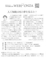 広井教授のWEBRONZAでの論考「人工知能(AI)は死の夢を見るか?」が朝日新聞で紹介されました