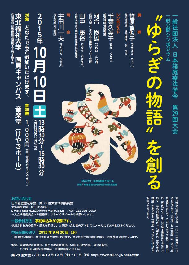 1611kawai_hako29th.png
