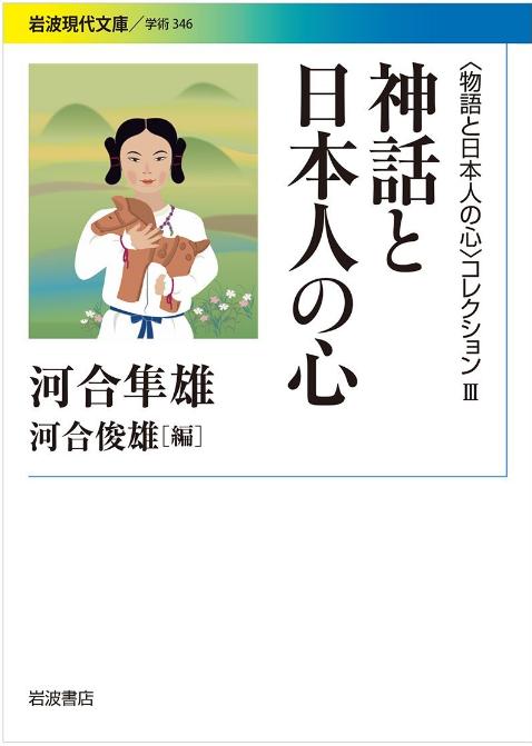 河合教授が編集した『神話と日本人の心』(河合隼雄著)が出版されました