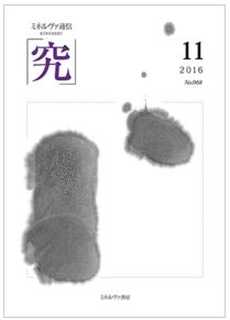 『ミネルヴァ通信「究」』に河合教授の連載第3回が掲載されました