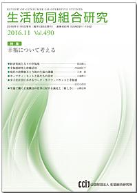 内田准教授の論考が『生活協同組合研究』に掲載されました