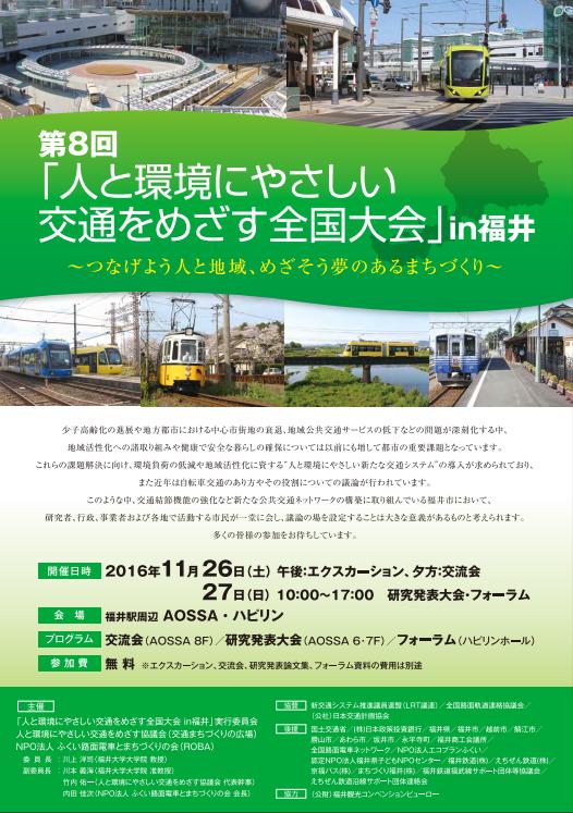 広井教授が「人と環境にやさしい交通をめざす全国大会」で基調講演を行い、福井新聞に掲載されました