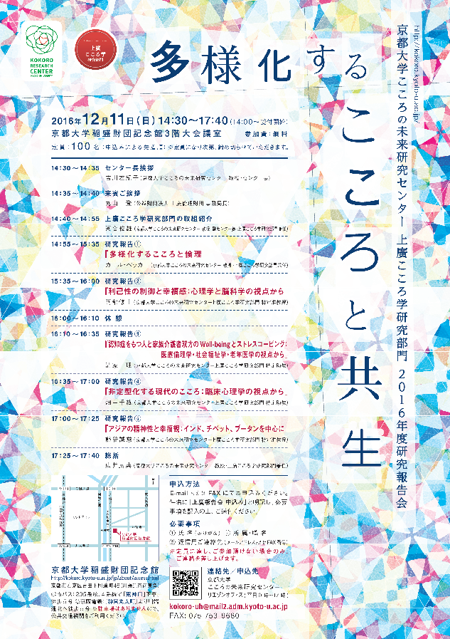 1612houkoku_uehiro.png
