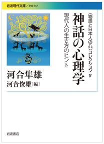 河合教授が編集した『神話の心理学』(河合隼雄著)が出版されました