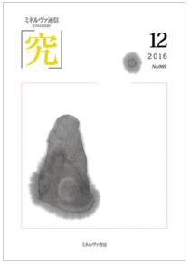 『ミネルヴァ通信「究」』に河合教授の連載第4回が掲載されました