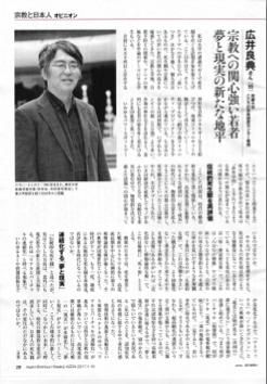 広井教授の論考が『AERA(アエラ)』 の大特集「宗教と日本人」に掲載されました