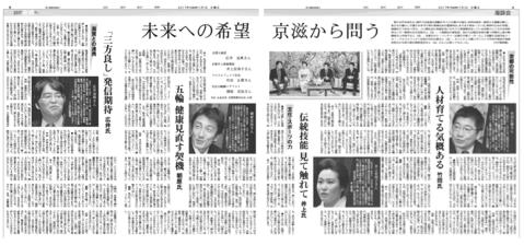 広井教授が参加した新春座談会記事が京都新聞の元旦特集に掲載されました