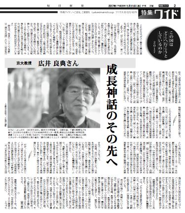 広井教授のインタビュー記事「成長神話のその先へ」が毎日新聞に掲載されました