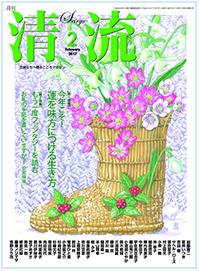 河合俊雄教授のインタビュー「心の深いところが描かれているファンタジー」が『月刊清流』に掲載されました