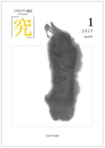 『ミネルヴァ通信「究」』に河合教授の連載第5回が掲載されました